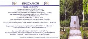 12072015_prosklisi_mnimonio
