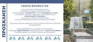 ethniko_mnimosino_13_07_2014