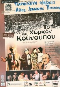 xwrkon_kounoupou
